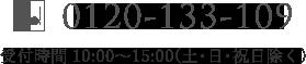 0120-133-109 受付時間 10:00~15:00(土・日・祝日除く)